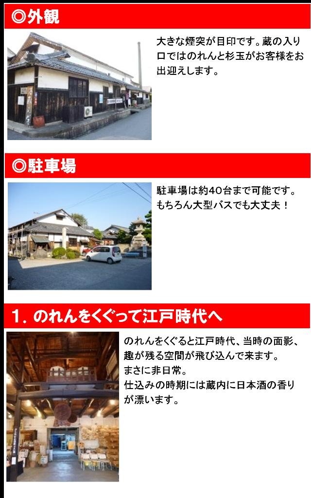 岡村本家蔵見学ページ1