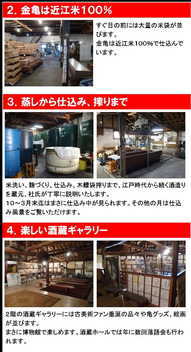 岡村本家蔵見学ページ2