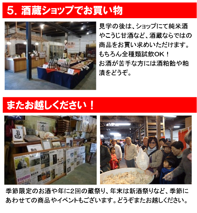 岡村本家蔵見学ページ3